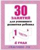 30 занятий для успешного развития ребенка 1я часть 4 года. Тетрадь